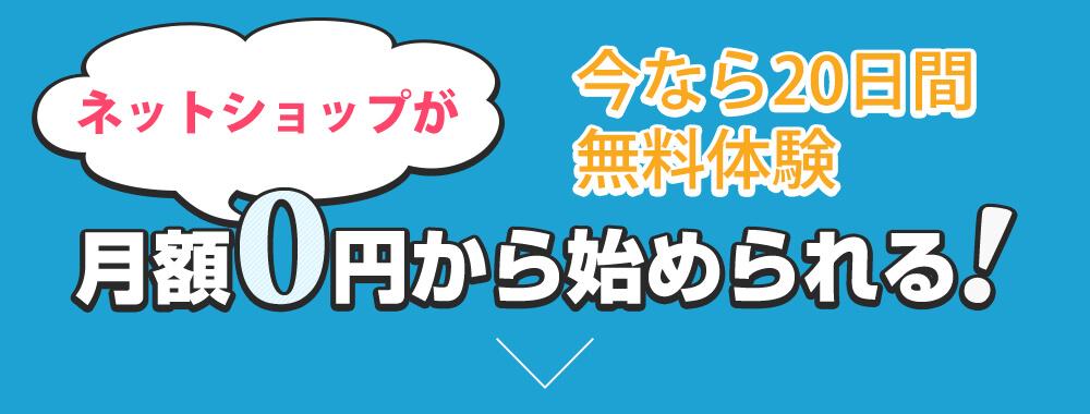 ネットショップが月額0円から始められる