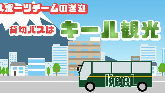 キール観光バス