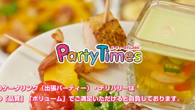東京・横浜エリアのケータリングやデリバリー|PartyTimes