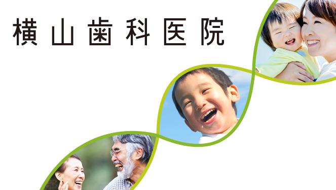 坂出・宇多津の歯医者 横山歯科医院