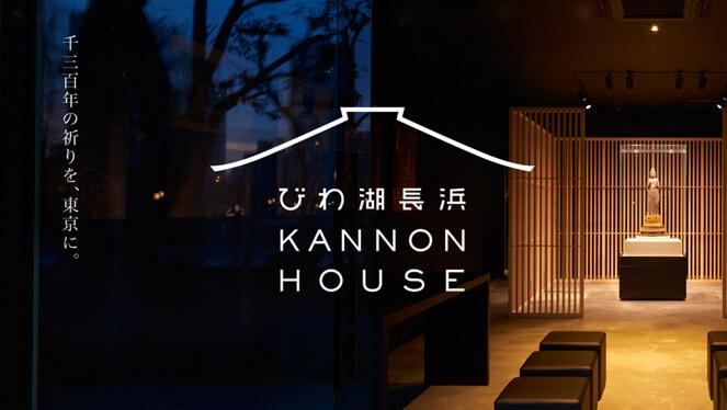 びわ湖長浜 KANNON HOUSE