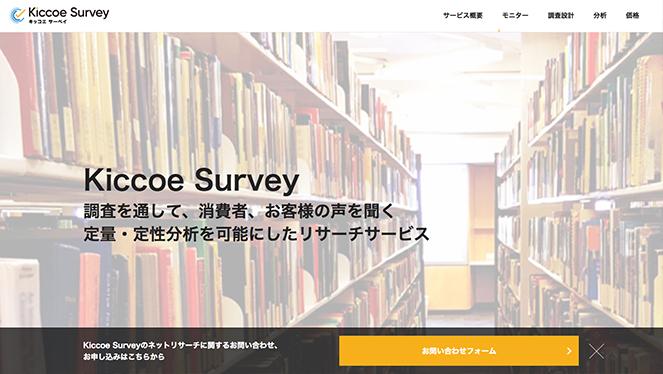 Kiccoe Survey | キッコエサーベイ